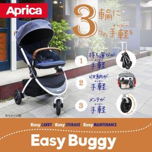 アップリカ イージーバギーAB ムーンライトネイビーNV Aprica easybuggy 3輪ベビーカー|monreve