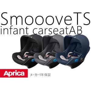 アップリカ スムーヴTS インファントカーシートAB トラベルシステム smooove infantcarseat travelsystem ベビーシート|monreve
