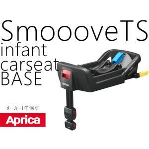 アップリカ スムーヴTS インファントカーシートベース ISOFIX トラベルシステム smooove travelsystem infantcarseat BASE|monreve