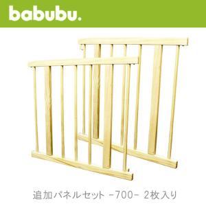 バブブ ベビーベッド用追加パネル2枚セット700 babubu.サークル プレイペン パーテーション キッズコーナー ベンチ デスクにも|monreve