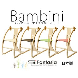 バンビーニ STC-01 日本製 SDI Fantasia Bambini バンビーニ ハイチェア|monreve