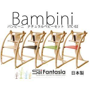 バンビーニ+ベビーセット STC-02 日本製 SDI Fantasia Bambini バンビーニ ハイチェア|monreve