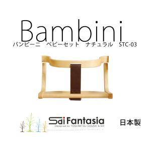 ベビーセット STC-03 日本製 SDI Fantasia Bambini バンビーニ ハイチェア|monreve