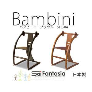 バンビーニ STC-04 日本製 SDI Fantasia Bambini バンビーニ ハイチェア|monreve