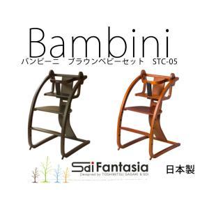 バンビーニ+ベビーセット 日本製 STC-05 SDI Fantasia Bambini バンビーニ ハイチェア|monreve
