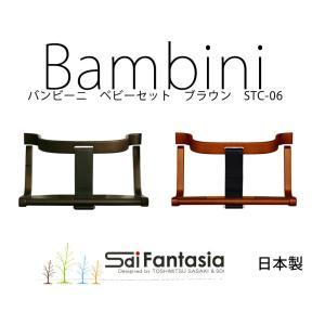 ベビーセット STC-06 日本製 SDI Fantasia Bambini バンビーニ ハイチェア|monreve