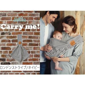 ベッタ キャリーミー! ロンドンストライプ/ネイビー スリング Betta carryme londonstripenavy 抱っこ紐 新生児|monreve