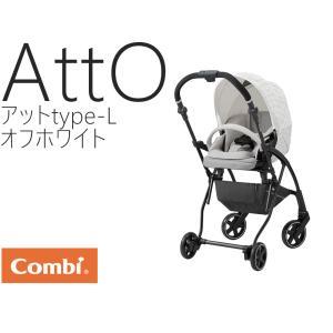 コンビ アット Type-L エッグショック 両対面 ハイシート combi atto|monreve