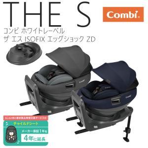 コンビ ザ エス ISOFIX エッグショック スタンダードモデル combi THE S ZB-690 チャイルドシート カーシート|monreve