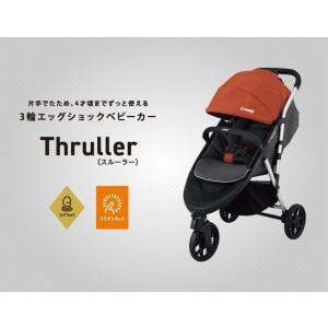 コンビ スルーラー エッグショック LH 背面 三輪 combi thruller|monreve