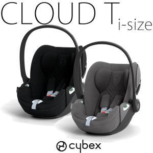 クラウドZ i-size cybex チャイルドシート ベビーシート 新生児 トラベルシステム サイベックス ISOFIX|monreve