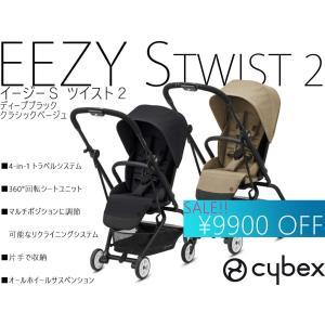 セール中!イージーS ツイスト2 A型ベビーカー サイベックス EEZY S Twist2 cybex GOLD ストローラー 新生児から ゴールドライン|monreve