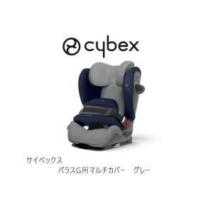 サイベックス パラスG用 マルチカバー グレー ピスコース 竹素材 cybex チャイルドシート ジュニアシート|monreve
