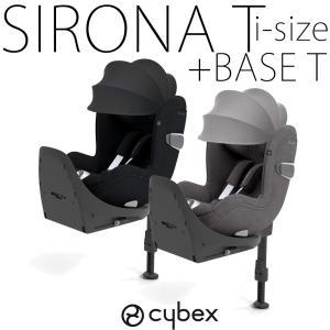 シローナS i-size cybex チャイルドシート ベビーシート 新生児 トラベルシステム サイベックス ISOFIX|monreve