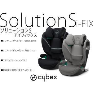 ソリューションS アイフィックス ジュニアシート トラベルシステム サイベックス solutionS i-fix ISOFIX cybex|monreve