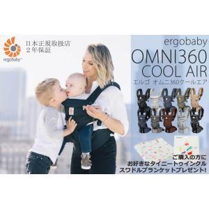 エルゴ オムニ360 クールエア 抱っこ紐 OMNI coolair メッシュ 日本正規品 おんぶ紐...