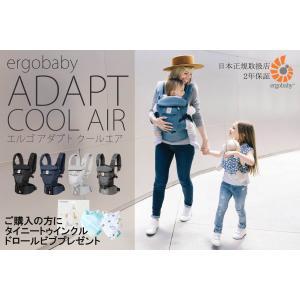 エルゴ アダプト クールエア 抱っこ紐 ADAPT coolair メッシュ 日本正規品 おんぶ紐|monreve