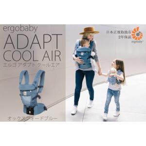 エルゴ アダプト クールエア オックスフォードブルー 抱っこ紐 ADAPT coolair メッシュ 日本正規品 おんぶ紐|monreve