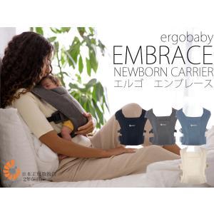 エルゴ エンブレース 抱っこ紐 ergobaby embrace 日本正規品 おんぶ紐|monreve