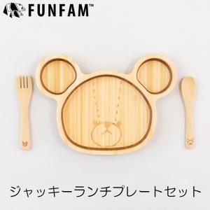 ファンファン ジャッキーランチプレートセット FUNFAM×くまのがっこう 出産祝い|monreve