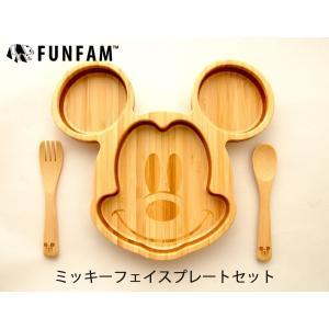ファンファン ミッキーマウスフェイスプレートセット FUNFAM×ディズニー disney 出産祝い|monreve