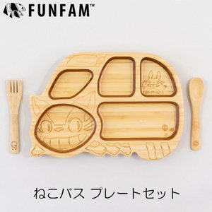 ファンファン ねこバスプレートセット FUNFAM×となりのトトロ 出産祝い ギフトセット|monreve