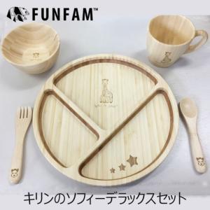 ファンファン キリンのソフィーデラックスセット FUNFAM×キリンのソフィー 出産祝い ギフトセット|monreve