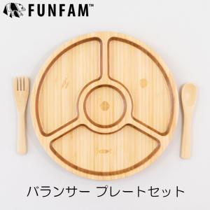 ファンファン バランサーセット FUNFAM 出産祝い ギフトセット|monreve
