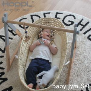 ホップル ベビージムセット ベビージム×ハンギングトイ HoppL baby toy line 室内遊具 折りたたみ可 高さ調節可 壁掛け|monreve