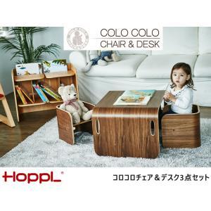 ホップル コロコロチェア&デスク ブラックウォールナット ベビー家具 colocolo chair&desk キッズ学習机|monreve