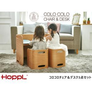 ホップル コロコロチェア&デスク ベビー家具 colocolo chair&desk キッズ学習机|monreve