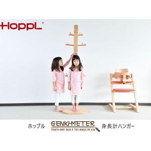 ホップル ゲンキメーター 身長計 木製ポールハンガー HoppL GENKI-METER キッズハンガー|monreve