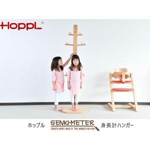 ホップル ゲンキメーター ナチュラル 身長計 木製ポールハンガー HoppL GENKI-METER キッズハンガー|monreve