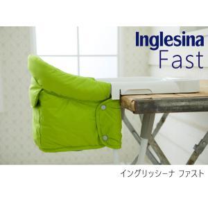 イングリッシーナ ファスト トレー付き テーブルベビーチェア 持ち運び キャリーバッグ内臓|monreve