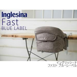 イングリッシーナ ファスト ブルーレーベル トレー付き テーブルベビーチェア 持ち運び|monreve