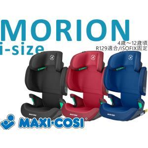 マキシコシ モリオン i-size ジュニアシート R129 学童用 Maxi-cosi morion アイサイズ|monreve