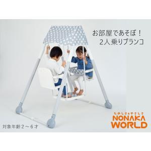 お部屋であそぼ!2人乗りブランコ 子供用 二人乗り NONAKA WORLD 野中製作所 室内遊具 5130|monreve