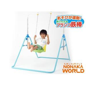 あそびが運動!折りたたみブランコ鉄棒 吊り輪 NONAKA WORLD 野中製作所 おりたたみ 室内遊具 てつぼう5110|monreve