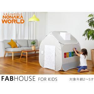 ファブハウス キッズテント FABHOUSE FOR KIDS 子供用プレイハウス 室内屋内用 折りたたみ収納|monreve