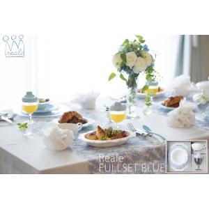 レアーレ フルセット ブルー 日本製 reale お食い初め 出産祝い 離乳食 ギフトセット シニアにも ギフト包装|monreve