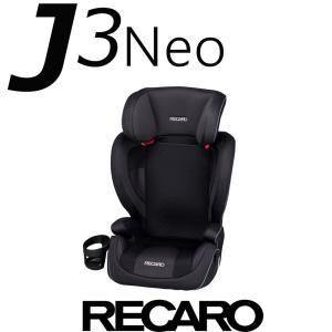 レカロ J3 ジュニアシート RECARO ジェイスリー キッズ カーシート|monreve