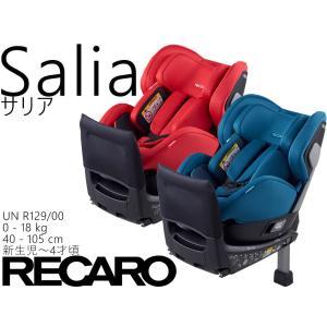 レカロ サリア R129 ISOFIX チャイルドシート RECARO Salia ベビーシート|monreve