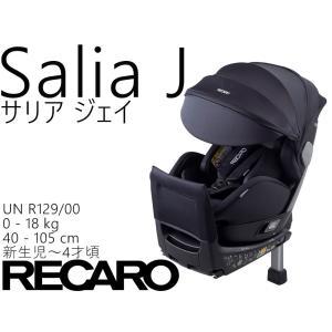 レカロ サリアJ ナイトブラック R129 ISOFIX チャイルドシート RECARO Salia ジェイ ベビーシート|monreve