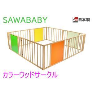 カラーウッドサークル ベビーサークル 木製 サワベビー 日本製|monreve