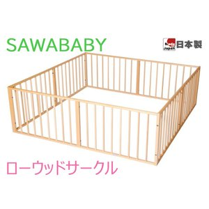 ローウッドサークル ベビーサークル 木製 サワベビー 日本製|monreve