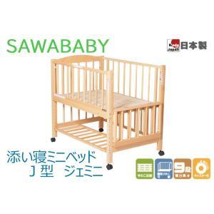 添い寝ミニベッド J型ジェミニ サワベビー ベビーベッド キッズベッド キャスター付き日本製|monreve