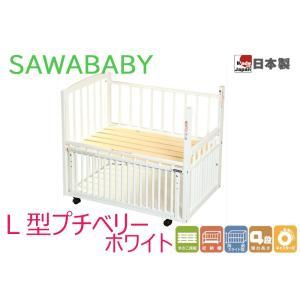 添い寝ミニベッドL型プチベリー ホワイトWH サワベビー ベビーベッド キッズベッド ツースライド キャスター付き日本製|monreve