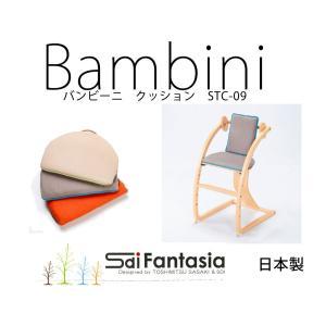 バンビーニ  背クッションと座クッションのセット STC-09 日本製 SDI Fantasia Bambini バンビーニ ハイチェア|monreve