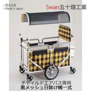 スワン チャイルドエアバス用 黒メッシュ日除け幌一式 送料無料 五十畑工業Swan|monreve