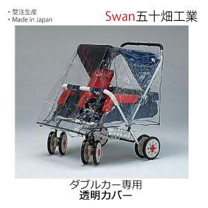スワン ダブルカー用 透明カバー 送料無料 五十畑工業Swan|monreve